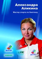 Alikina Aleksandra poster