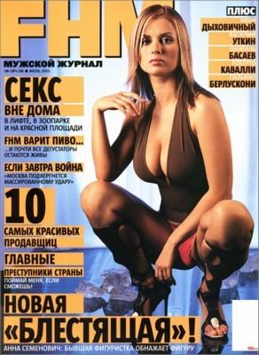 Anna Semenovich poster #1332460