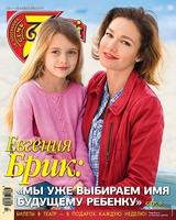 Zoey Todorovsky poster